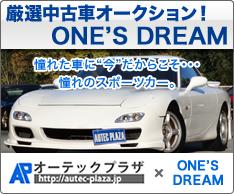 オーテックプラザ・ONE'S DREAM
