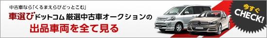 車選び.com厳選中古車オークションの出品車両を全て見る