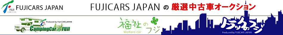 フジカース・厳選中古車オークション