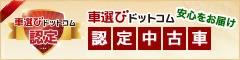 車選び.com 認定中古車