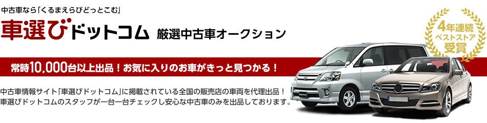 中古車なら「くるまえらびどっとこむ」車選び.com厳選中古車オークション