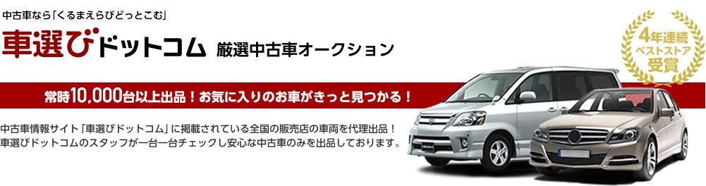 中古車なら「くるまえらびどっとこむ」車選び.com