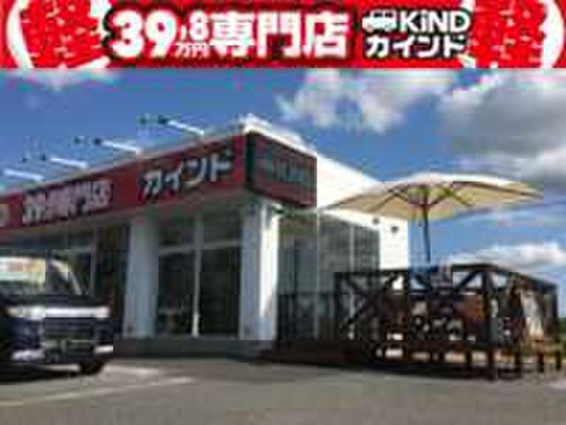 39.8万円専門店カインド