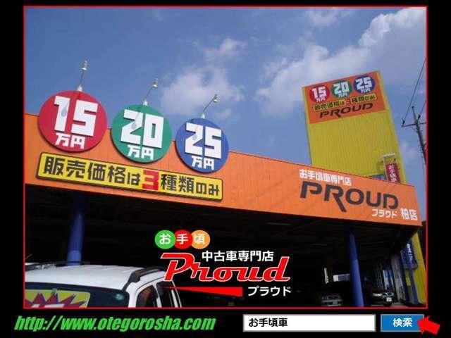 PROUD(プラウド) 柏店 お手頃車専門店