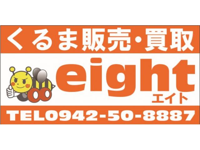 eight[エイト]